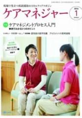 月刊ケアマネジャー表紙